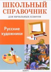 Русские художники Школьный Справочник для начальных классов Ефремова 6+