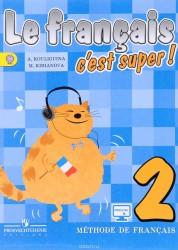 Французский язык 2 Класс учебник Кулигина АС Кирьянова МГ