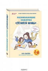 Развивающие занятия ленивой мамы Книга Быкова Анна 16+
