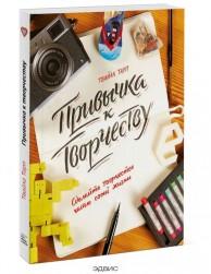 Привычка в творчеству Сделайте творчество частью своей жизни Книга Тарп