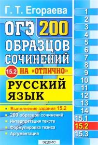 Русский язык ОГЭ Задание 15 2 200 образцов сочинений на отлично Пособие Егораева ГТ