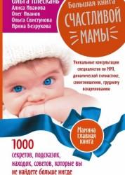 Большая книга счастливой мамы 1000 секретов подсказок находок Книга Плескань Ольга 12+