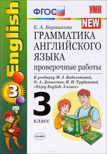 Грамматика английского языка Проверочные работы 3 Класс Пособие Барашкова