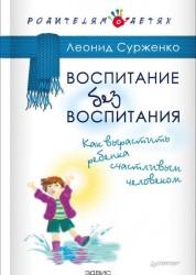 Воспитание без воспитания как вырастить ребенка счастливым человеком Книга Сурженко Леонид 12+