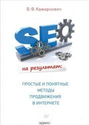 SEO на результат Простые и понятные методы продвижения в Интернете Книга Кажарнович 12+