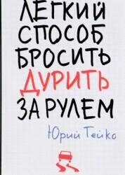 Легкий способ бросить дурить за рулем Книга Тейко 16+