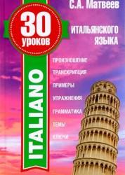 30 уроков итальянского языка Книга Матвеев 12+