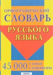 Орфографический словарь русского языка 45000 слов Ермакова НИ
