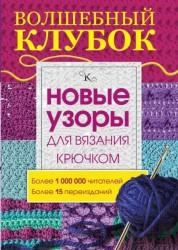 Волшебный Клубок Новые узоры для вязания крбчком Книга 12+
