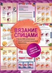 Вязание спицами Книга Бахарева 12+