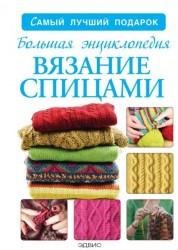 Большая энциклопедия Вязание спицами Книга Бахарева 12+