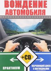 Вождение автомобиля Практикум +CD Барбакадзе