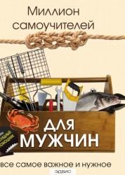 Миллион самоучителей для мужчин Книга Гусев 12+