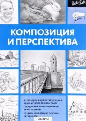 Композиция и перспектива Книга Чудова 6+