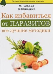 Как избавиться от паразитов Все лучшие методики Книга Кузина 12+