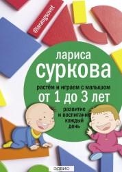 Растем и играем с малышом от 1 до 3 лет развитие и воспитание каждый день Книга Суркова 16+