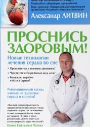 Проснись здоровым Новые технологии лечения сердца во сне Книга Литвин 16+