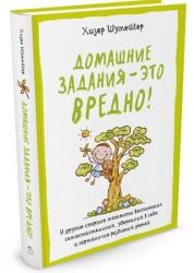 Домашине задания это вредно И другие спорные моменты воспитания Книга Шумейкер 16+