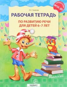 Развитие речи Для детей 6-7 лет Рабочая тетрадь Ушакова ОС 0+