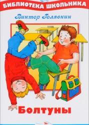 Болтуны БШ Книга Голявкин