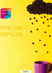 Блокнот для художественных идей Территория творчества Кофе Модная 6+