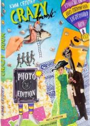 Crazy book Photo edition Сумасшедшая книга генератор идей для креативных фото Книга Селлер 12+