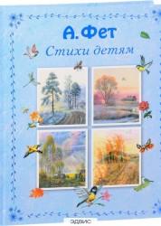 Стихи детям Книга Фет 0+