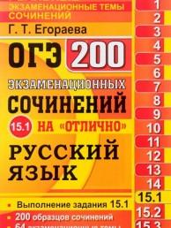 ОГЭ Русский язык Задание 15.1. 200 образцов сочинений на отлично Пособие Егораева