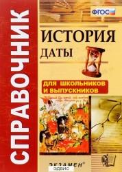 История Даты справочник ФГОС Пособие Лебедева РН