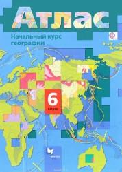 Начальный курс географии 6 Класс Атлас Душина