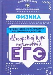Физика авторский курс подготовки к ЕГЭ Авторский курс Учебное пособие Точильникова НЛ