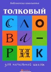 Толковый словарик для начальной школы Словарь Сычева