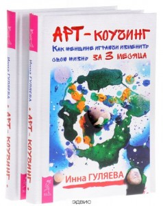 Арт коучинг Как женщине играюче изменить свою жизнь за 3 месяца Книга Гуляева