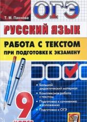 Русский язык ОГЭ Работа с текстом при подготовке к экзамену 9 класс Пособие Пахнова ТМ