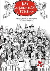 Как справиться с ребенком руководство в 22 эпизодах и иллюстрациях Книга Дорошева