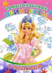 Раскраска Самые красивые принцессы Суперраскраска 6+
