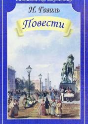 Повести Книга Гоголь Библиотечка школьника 12+