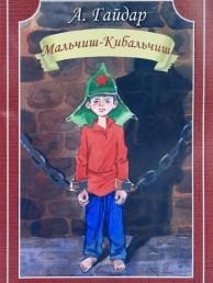 Мальчиш Кибальчиш Книга Гайдар Аркадий 6+