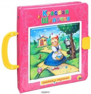 Красная шапочка Принцесса на горошине Книжка с пазлами Книга Перро Шарль 0+