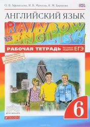 Английский язык Rainbow English 6 класс Тестовые задания ЕГЭ Рабочая тетрадь Афанасьева ОВ 12+