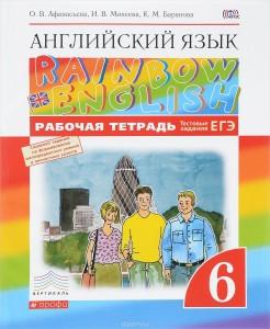Английский язык Rainbow English 6 класс Рабочая тетрадь Афанасьева ОВ 12+
