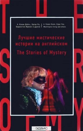 Лучшие мистические истории на английском The Stories of Mystery Книга 12+