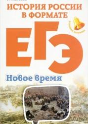 История России в формате ЕГЭ Новое время Пособие Нагаева