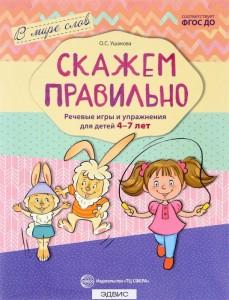 Скажем правильно Речевые игры и упражнения для детей 4-7 лет Пособие Ушакова ОС 0+