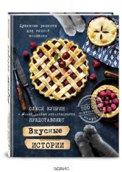 Вкусные истории Душевные рецепты для теплой компании Книга Куприн 16+