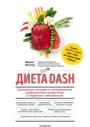 Диета DASH Правильное питание и своевременная профилактика гипертонии Книга Хеллер 16+