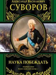 Наука побеждать Книга Суворов Александр 12+