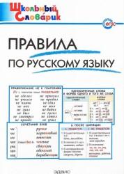 Правила по русскому языку Начальная школа Словарь Клюхина ИВ