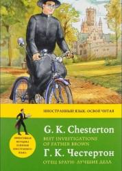 Отец Браун лучшие дела Best investigations of father Brown Книга Честертон 12+