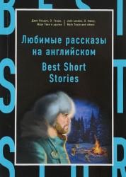 Любимые рассказы на английском Best short stories Книга Бирс 12+